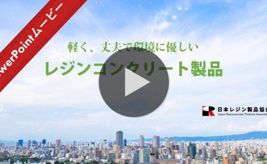 日本レジン製品協会_320