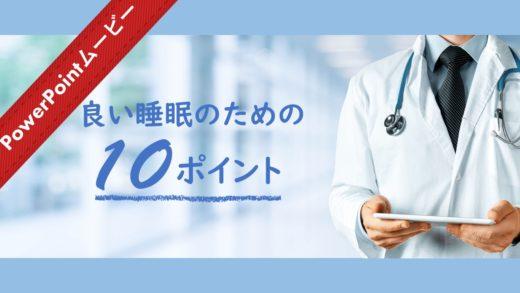良い睡眠のための10のポイント_産業医科大学_520