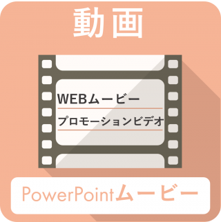 PowerPoinアニメーションムービー