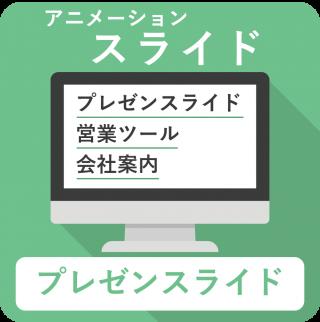 アニメーションプレゼンスライド
