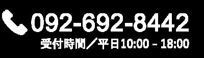 092-692-8442