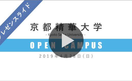 オープンキャンパス用スライド_京都精華大学02_320
